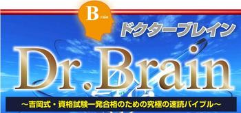 1600_drbrain (by rkoyama77@gmail.com).JPG